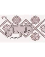 گزیده جملات قصار امام علی علیه السلام