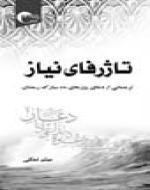 تاژرفای نیاز(دعاهای ماه رمضان)