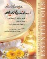 کاربردهای درمانی اسانس های گیاهی