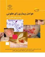 عوامل بیماری زای عفونی - بیماریهای عفونی 2