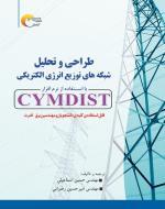طراحی و تحلیل شبکه های توزیع انرژی الکتریکی با استفاده از نرم افزار CYMDIST
