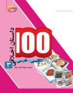 100 داستان اخلاقی3
