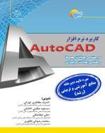 کاربرد نرم افزار Auto CAD در مهندسی بهداشت محیط و مهندسی بهداشت حرفه ای