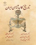 تاریخ کالبد شناسی ایران
