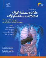 علائم و نشانه های اختلالات دستگاه گوارش
